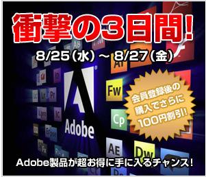 NTT-X Store Adobe製品が大幅値下げ中