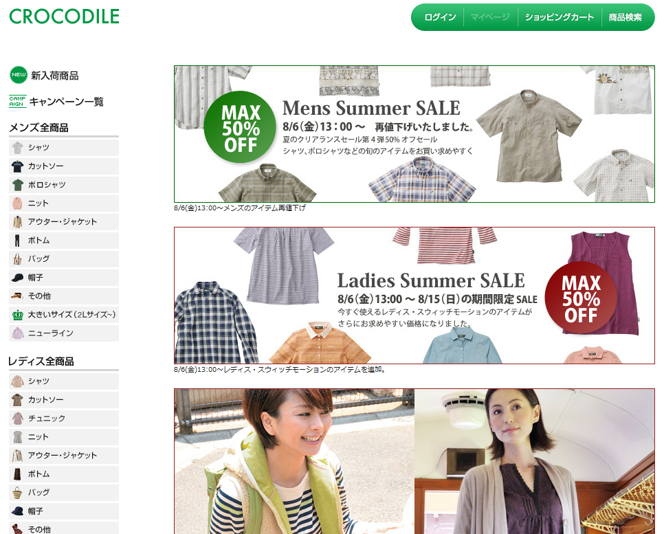 CROCODILE SUMMER SALE 2010年8月