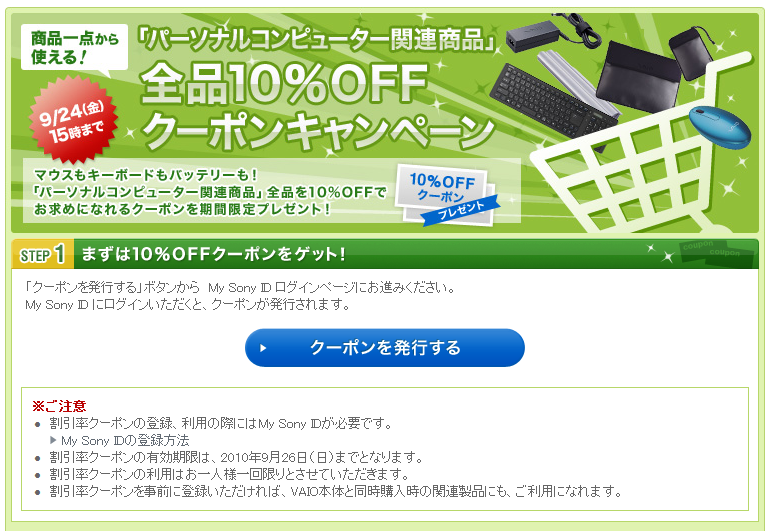 SonyStyle 10%OFFクーポン