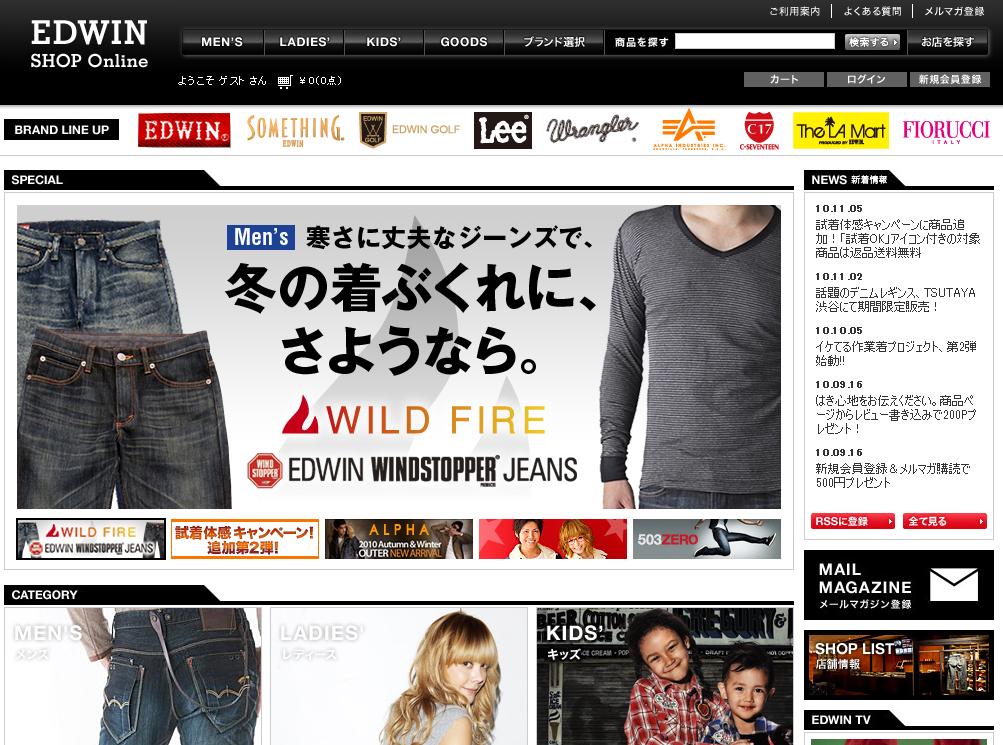 EDWIN SHOP Online 500ポイントプレゼント