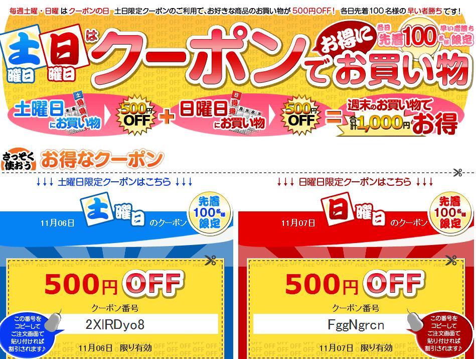 アット・ニフティストア 土・日限定 500円割引クーポン