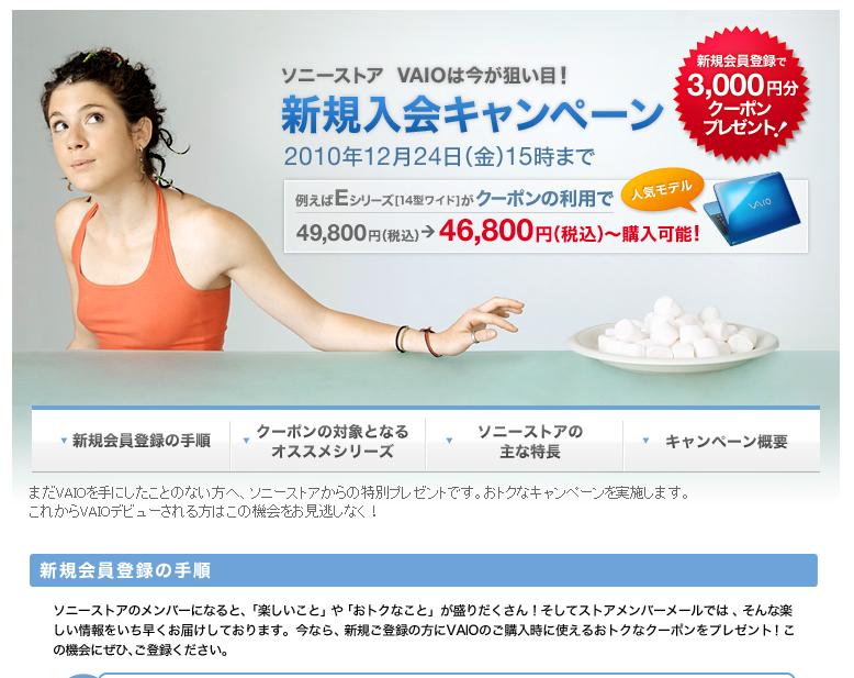 ソニーストア 3,000円割引クーポン