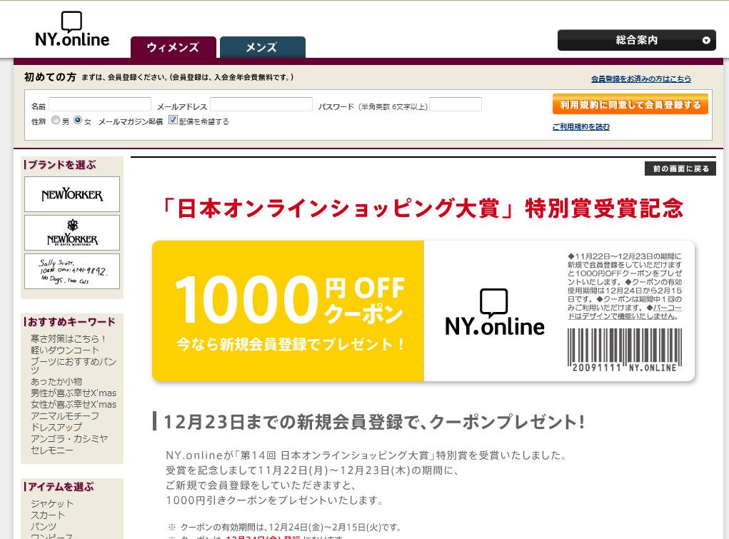 NEWYORKER 日本オンラインショッピング大賞受賞記念