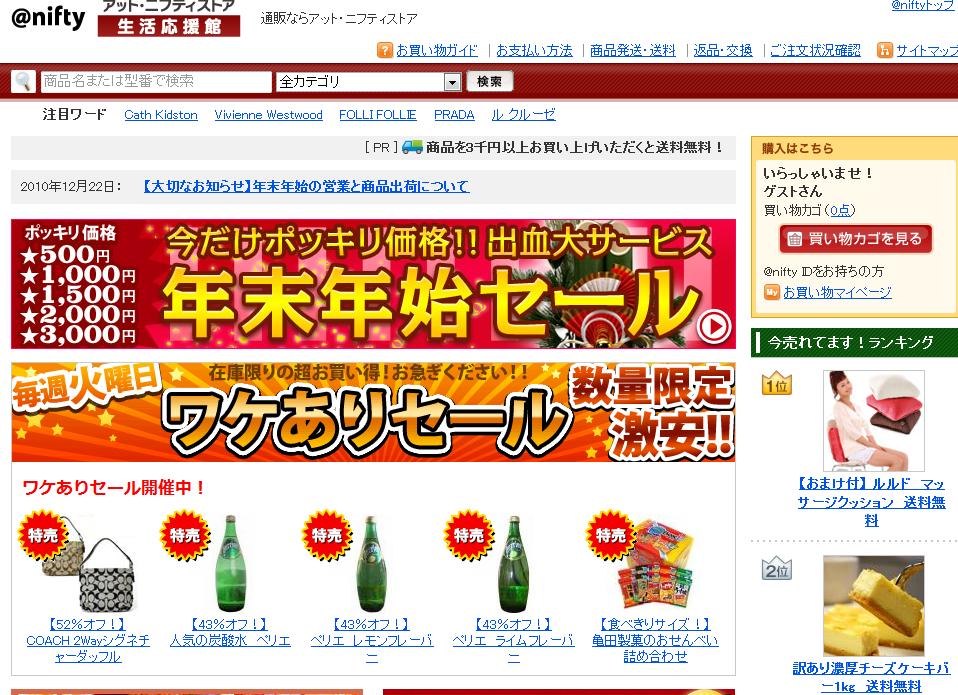 アット・ニフティストア お正月500円引きクーポン