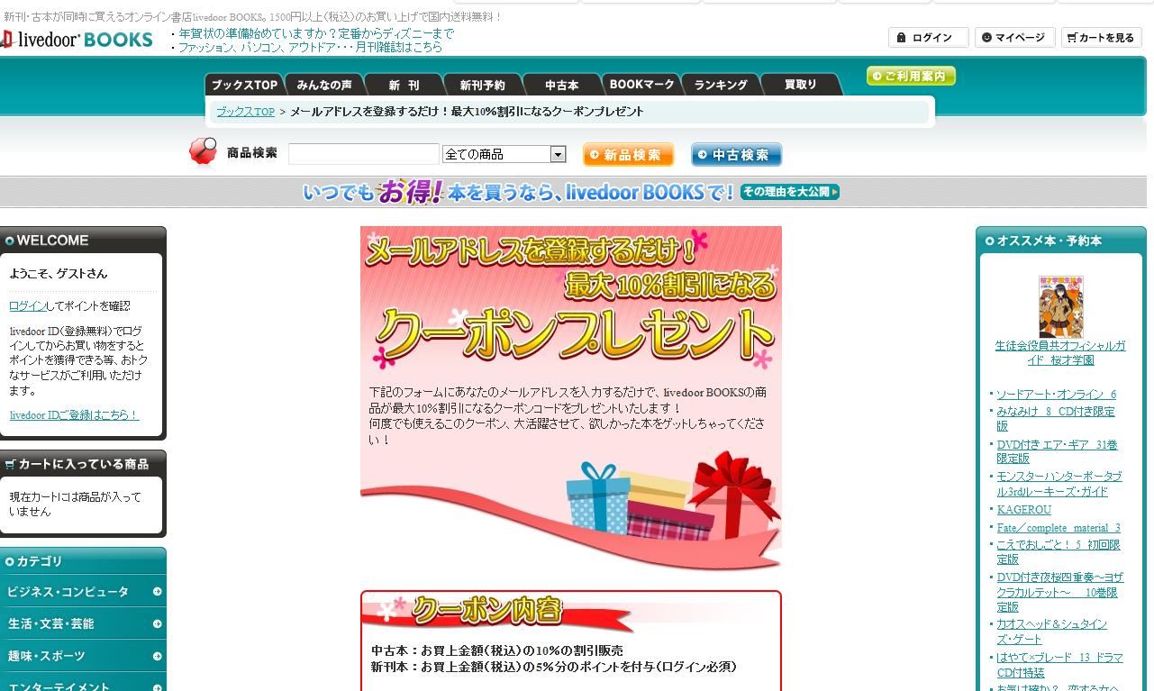 livedoor BOOKS 最大10%割引 2010年12月