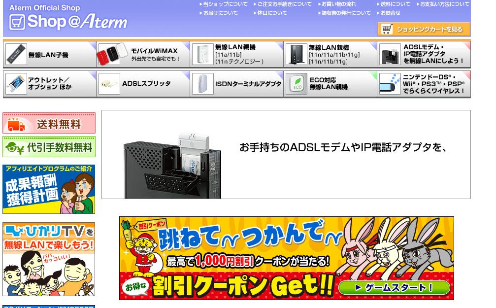 Shop@Atermの割引クーポン最大1,000円引き