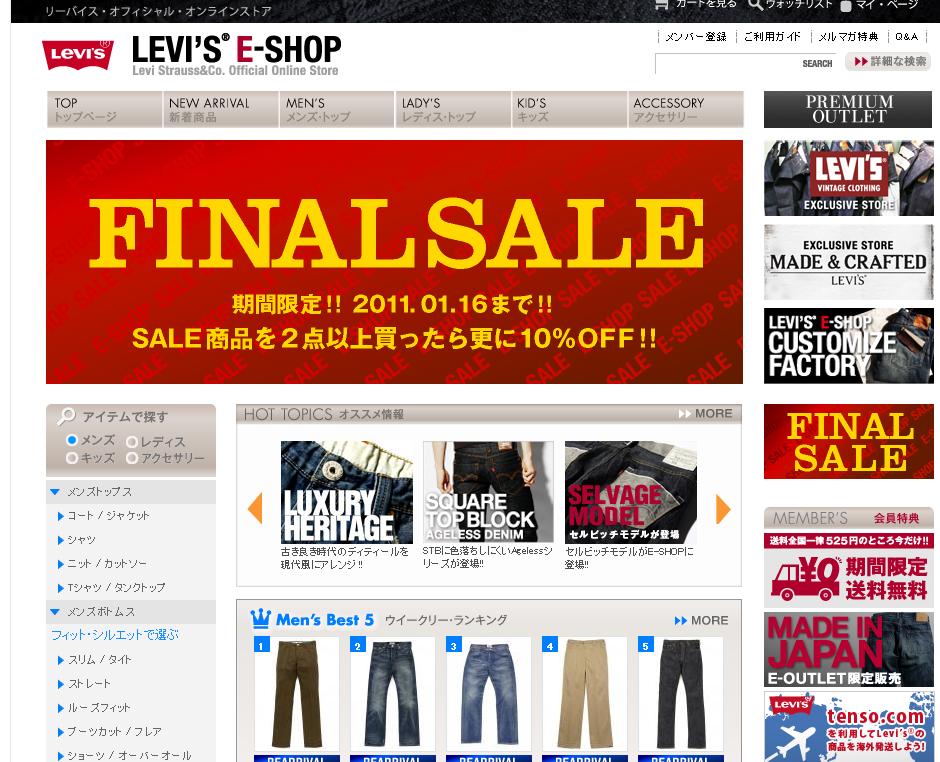 LEVI'S E-SHOP FINAL SALEは最大70%OFF