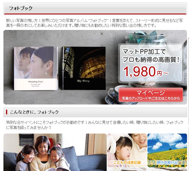 楽天写真館 フォトブック半額クーポン 2011年1月