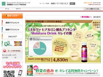 京都薬品ヘルスケア 1000円割引クーポン 2011年2月