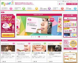 Myレシピ.com P&G2000円分のクーポンをプレゼント中