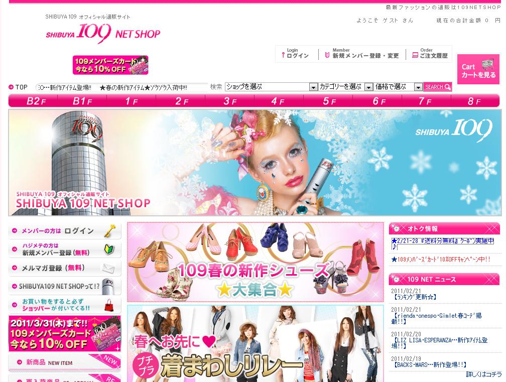 SHIBUYA109 送料無料クーポン 2011年2月