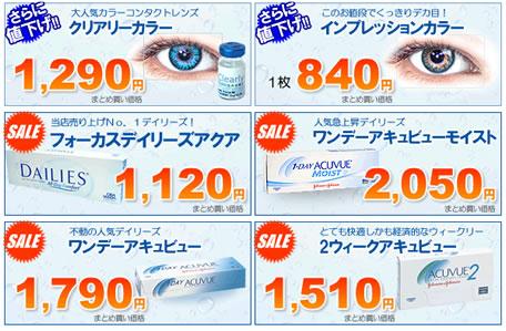 コースタルレンズ クーポンを使うと390円割引