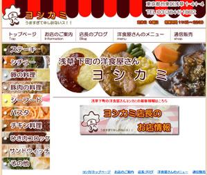 ヨシカミ 浅草店のお会計5%OFFクーポン