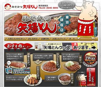 矢場とん 東京銀座店 どて煮かポテトサラダがもらえるクーポン