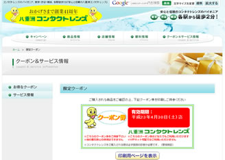 ヤエコン4月のクーポンは1,050円引き