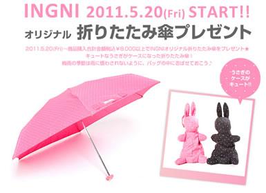 INGNI オリジナル折りたたみ傘プレゼント