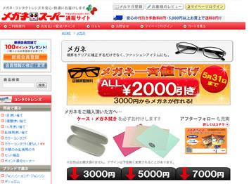 メガネスーパー メガネフレームが最大50%OFF 2011年8月