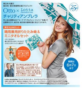 otto 1,500円OFFクーポン 2011年5月