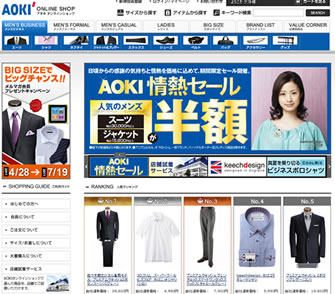 AOKIの情熱セール スーツジャケットが半額 2011年6月