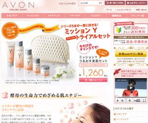 AVON ミッション Y うるおす美肌セットが1,260円