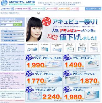 コースタルレンズ 400円割引クーポン 2011年6月
