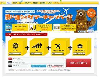 EXPEDIA 3000円割引クーポン 2011年8月