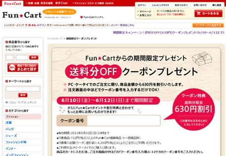 eyeco 2000円OFF&送料無料クーポン