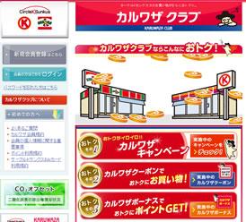iTunes Cardが割引価格3,000円が2,600円で販売中