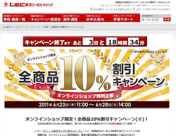 LEC 全商品10%OFF オンライン限定