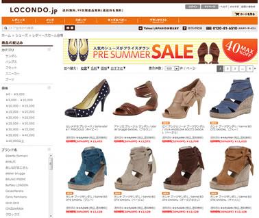 ロコンド.jp 最大40%OFFセール 2011年6月