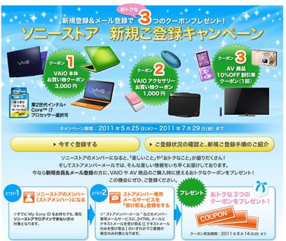 ソニーストア VAIO3000円引きクーポン