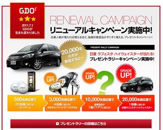 GDO 1万名に500円割引クーポン