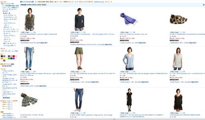 Amazon 服と小物が20%OFFクーポン