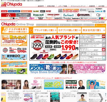 チヨダオンライン 赤字覚悟のファイナルセール