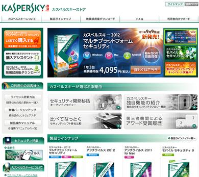 AmazonでKaspersky 2012が1000円引き