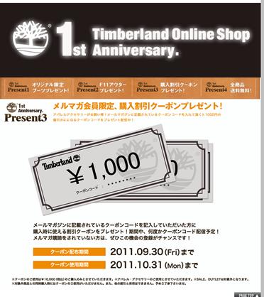 Timberland(ティンバーランド) 1000円OFFクーポン