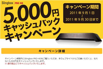 Slingbox 5千円キャッシュバックキャンペーン