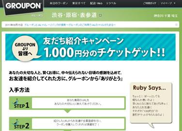 グルーポン 友達紹介キャンペーンで1000円割引チケット
