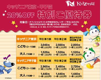 キッザニア東京とキッザニア甲子園 20%割引クーポン