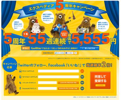 EXPEDIA 5555円クーポン 2011年11月