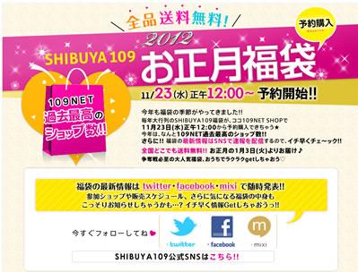SHIBUYA109の福袋 今年は11月23日発売