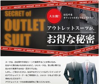 スーツのはるやま 10%割引クーポン 2011年11月