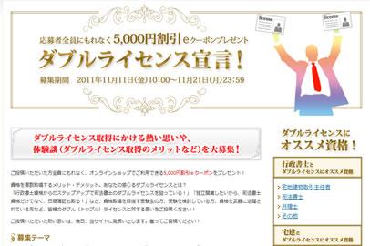 LEC 5000円引きクーポン 2011年11月