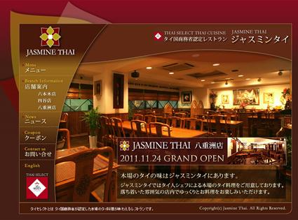タイ料理 ジャスミンタイ 四谷店 割引クーポン