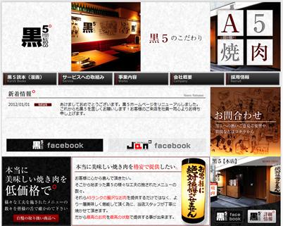 焼肉キッチンスタジアム 黒5KUROGO 池袋東口店