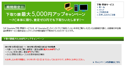 HP 下取りが5千円アップ 2012年2月