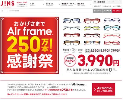 JINSのAir frameが3,990円