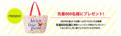 キャンペーン商品の画像