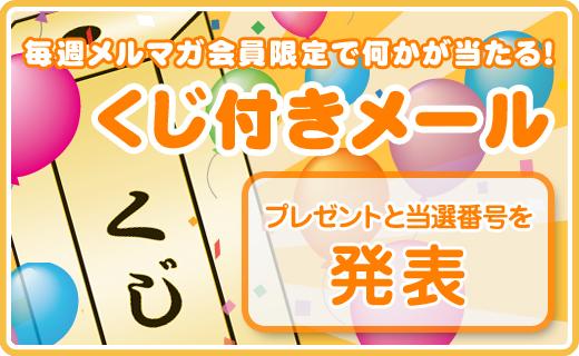 くじ付メルマガ!賞品と当選番号の発表