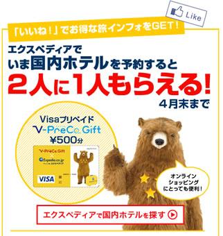 エクスペディア 500円Visaプリカプレゼントキャンペーン